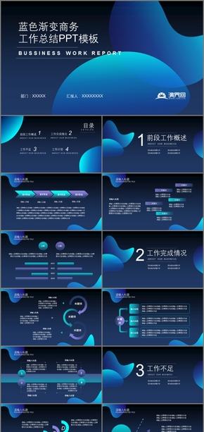 藍色漸變科技商務匯報總結通用PPT模板