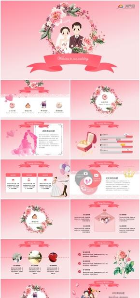 粉色浪漫小清新花卉婚礼策划PPT模板