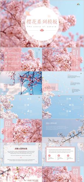 淡粉色淡蓝色小清新优雅浪漫风个人汇报项目汇报通用PPT模板