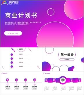 2019年粉色蓝色紫色简约风商业计划书渐变PPT模板