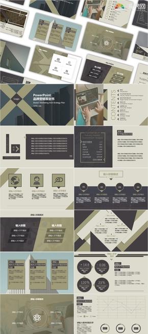 黄色商务工作品牌营销策划书PPT模板