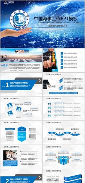中国海事工作PPT模板