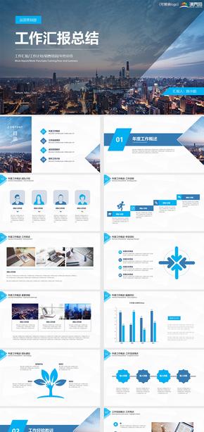 2019高端企业介绍蓝色简约大气项目展示工作总结汇报通用PPT模板