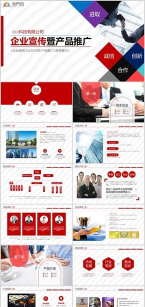 红色简洁企业宣传暨产品推广商务展示宣传PPT模板