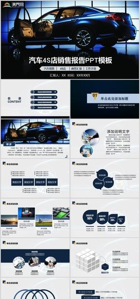 汽车4S店销售报告工作计划总结PPT模板