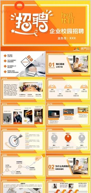 橘色创意时尚清新企业校园招聘专用PPT模板