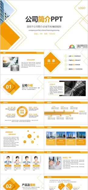 简约橙色几何公司简介企业介绍PPT模板