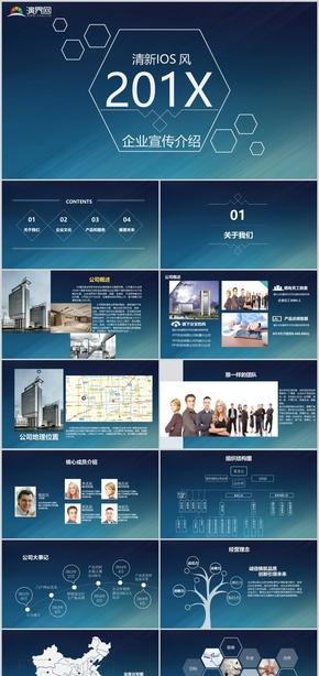 简约清新ios风企业宣传介绍ppt模板框架完整