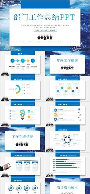 蓝色大海简洁实用部门工作总结总结计划通用PPT模板