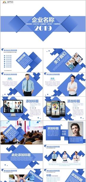 蓝色几何简洁大方商务通用模板