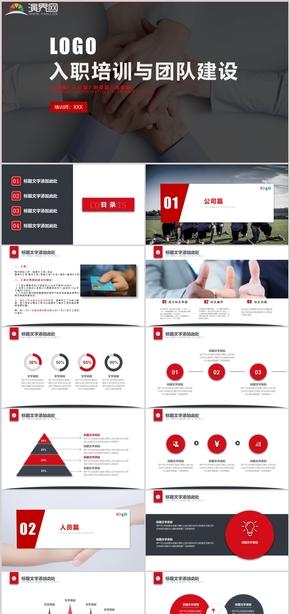 红色商务风入职培训与团队建设企业推介通用PPT模板