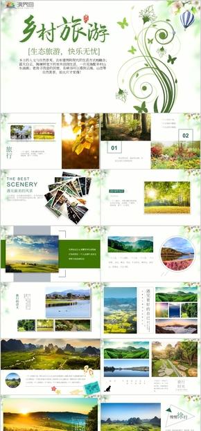 生態旅游農家樂農莊宣傳紀念旅游畫冊PPT模板