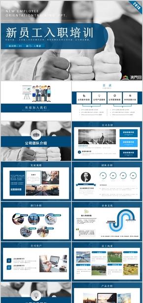 蓝色简洁企业推介宣传及新员工入职培训PPT模板