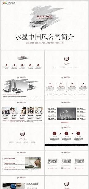 简洁朴素水墨中国风公司简介宣传展示PPT模板