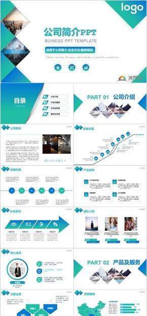 渐变色商务简介企业文化融资规划通用PPT模板