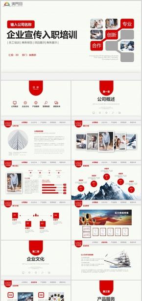 红色简洁商务报告项目演示企业宣传入职培训通用PPT模