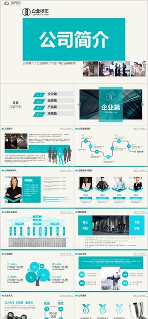 蓝色简洁时尚商业计划书公司简介企业宣传PPT模板