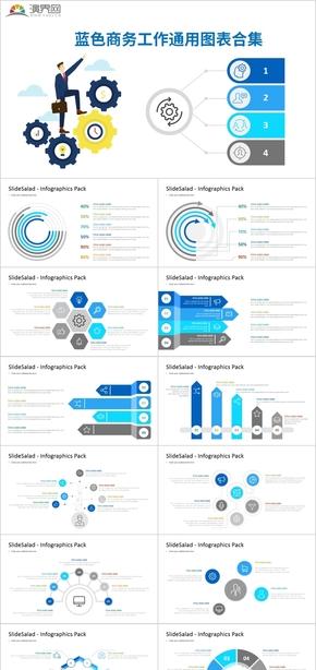 蓝色商务工作通用图表合集