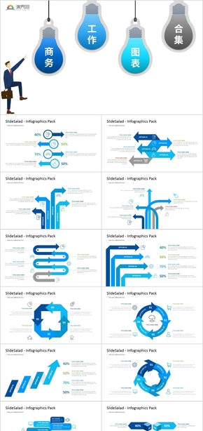 藍色商務工作匯報通用圖表合集 5