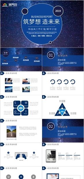 ISO科技互联网行业工作汇报PPT模板
