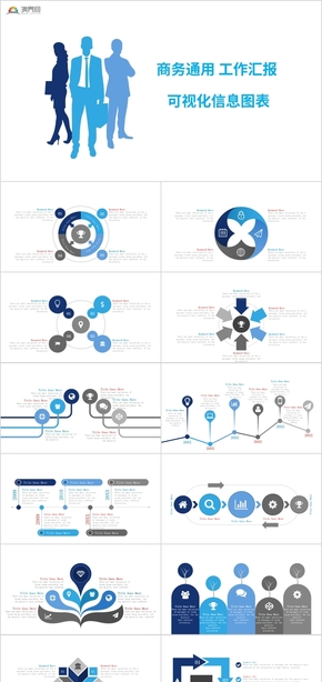 商务通用工作汇报可视化信息图表