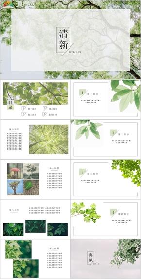 绿色小清新简约PPT图文模板