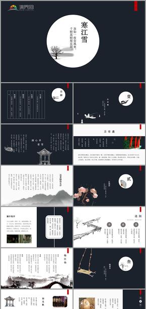 【中國風】中國風極簡深藍色模板
