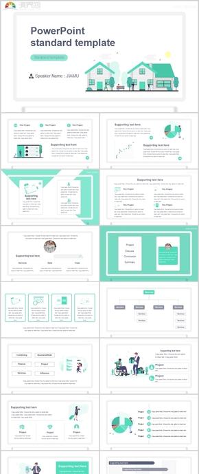 绿色清新文艺插画风互联网商务通用PPT模板
