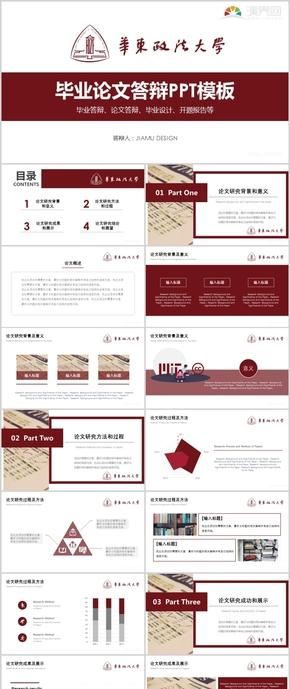 华东政法大学毕业论文答辩PPT模板