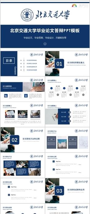 北京交通大学毕业论文答辩PPT模板