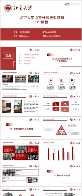 北京大学毕业答辩论文开题报告PPT模板