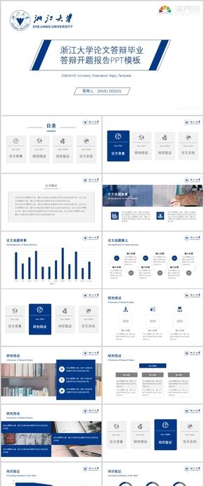 浙江大学论文答辩毕业答辩开题报告通用PPT模板