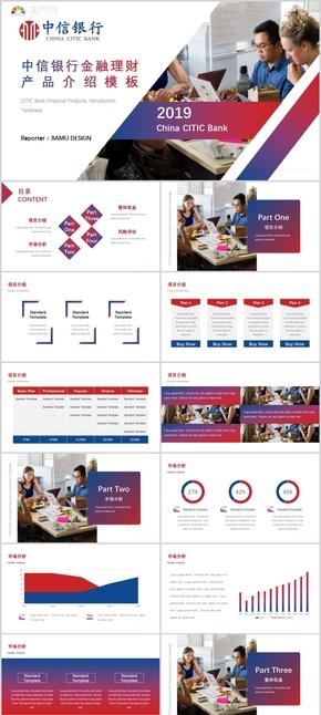 中信银行通用金融理财产品介绍模板