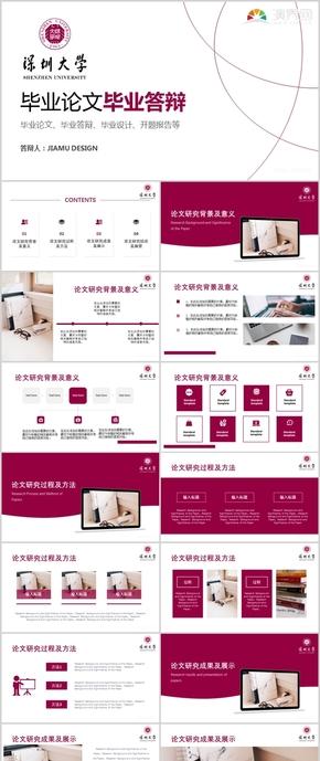 深圳大学毕业论文毕业答辩PPT模板