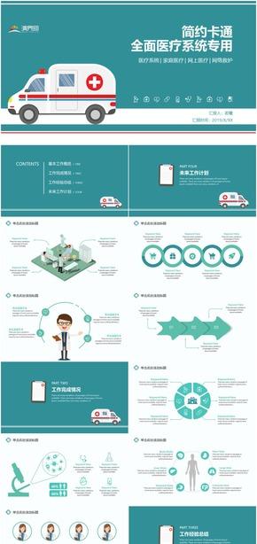 医疗系统健康医疗网络医疗网上救护医生护士PPT模板