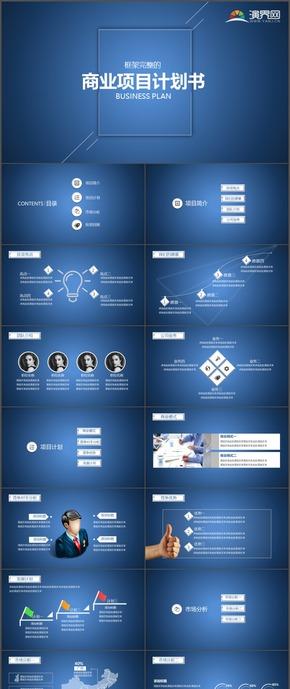 蓝色创业融资商业项目计划书简约PPT模板30