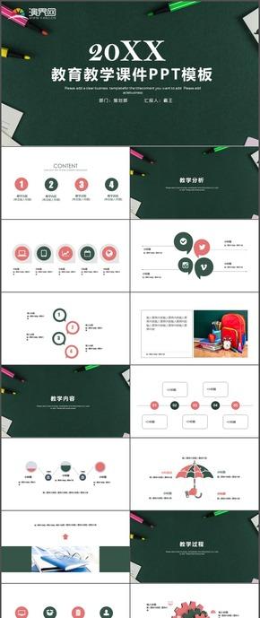 绿色教育教学课件教师说课时尚动态通用微课网课公开课PPT模板1
