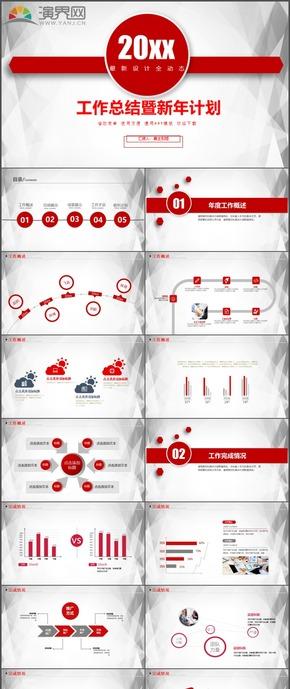 高端商务大气红色简洁工作计划总结汇报述职通用PPT模板110