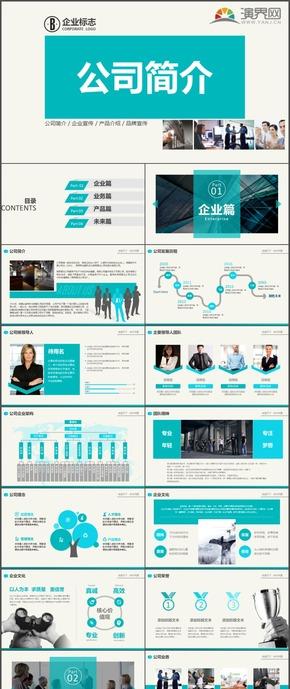 公司簡介企業宣傳產品介紹品牌宣傳時尚動態PPT模板7