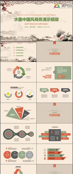 水墨中国风商务演示绿色环保课件商务实用PPT模版107