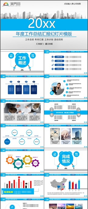 商务报告年度工作总结汇报幻灯片活动流程通用PPT模版108
