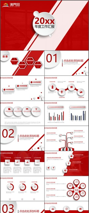 大气商务红色微立体工作报告新年工作计划工作总结PPT模板76