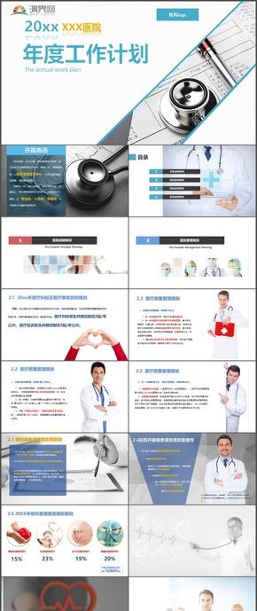 蓝色简约基本医疗保险政策年度工作总结医疗健康PPT模板83