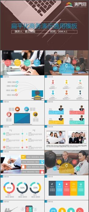 扁平化商务演示工作报告新年工作计划工作总结通用PPT模板70