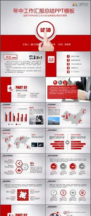 大气商务红色微立体年中工作汇报总结策划方案PPT模板86