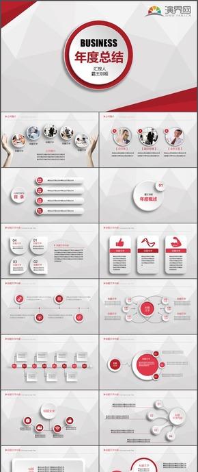 大氣商務紅色微立體工作報告新年工作計劃工作總結PPT模板90