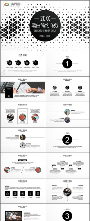 黑白简约商务清新低多边形工作报告新年工作计划工作总结28
