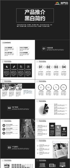 黑白企业宣传产品推介品牌宣传商务实用PPT模板7