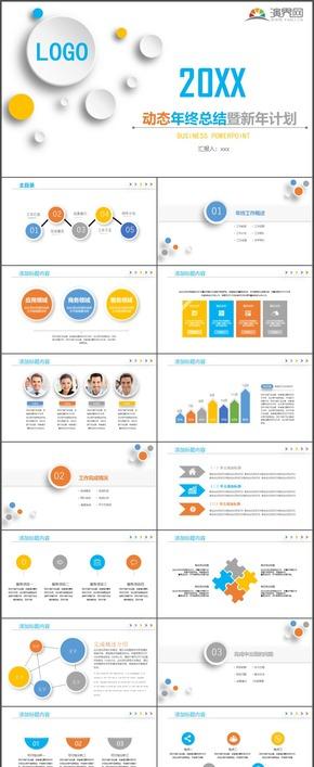 多彩商务微粒体工作报告新年工作计划工作总结时尚动态PPT模板20
