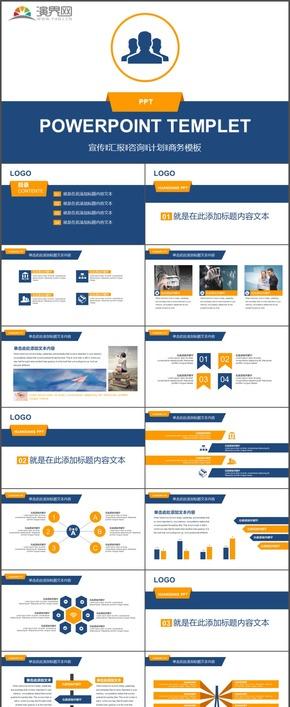 企业宣传计划咨询商务汇报企业介绍市场分析通用PPT模板8